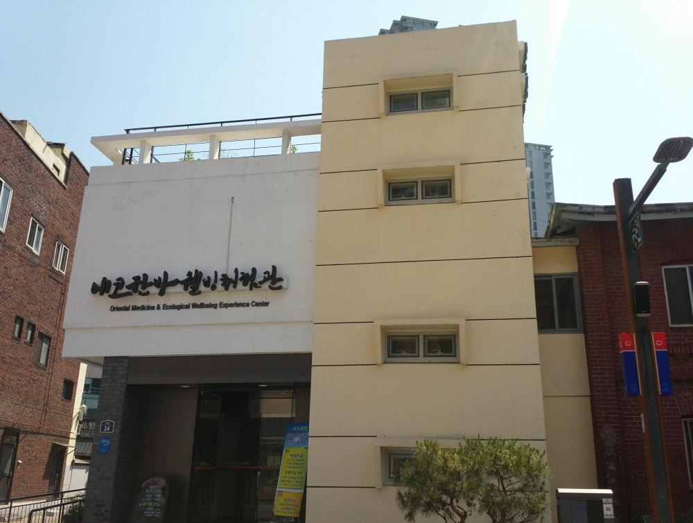 Oriental Medicine & Ecological Wellbeing Experience Center