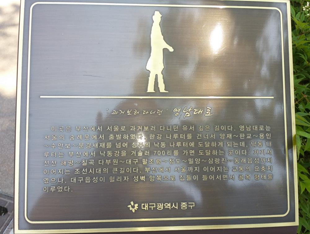 Great Yeongnam Road
