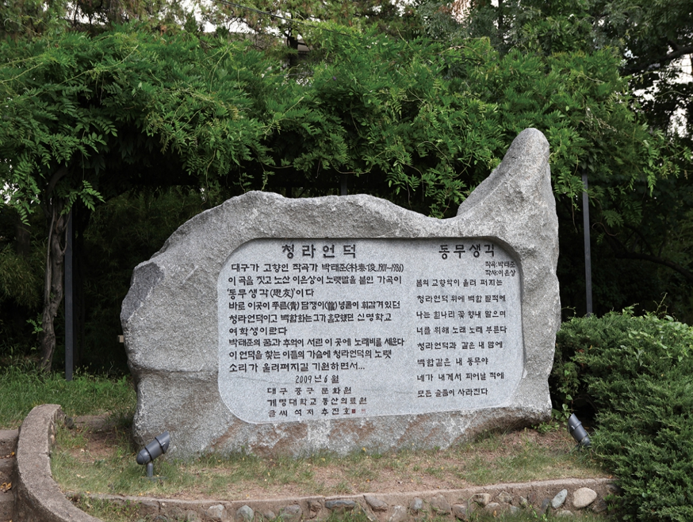 Monument of song 'Thinking of friend'