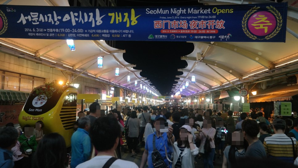 Seomun Night Market