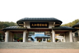 대가야박물관