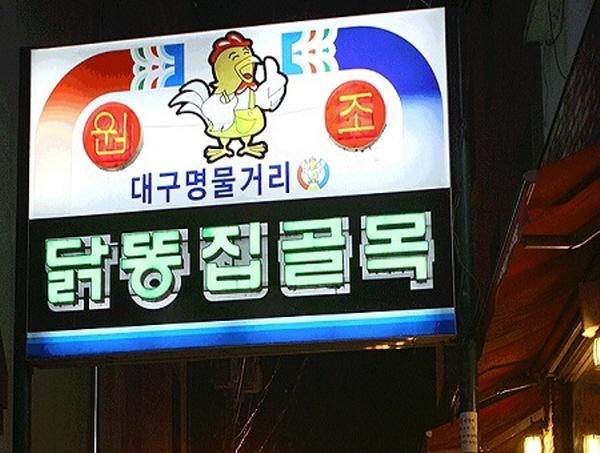 평화시장(닭요리전문거리)