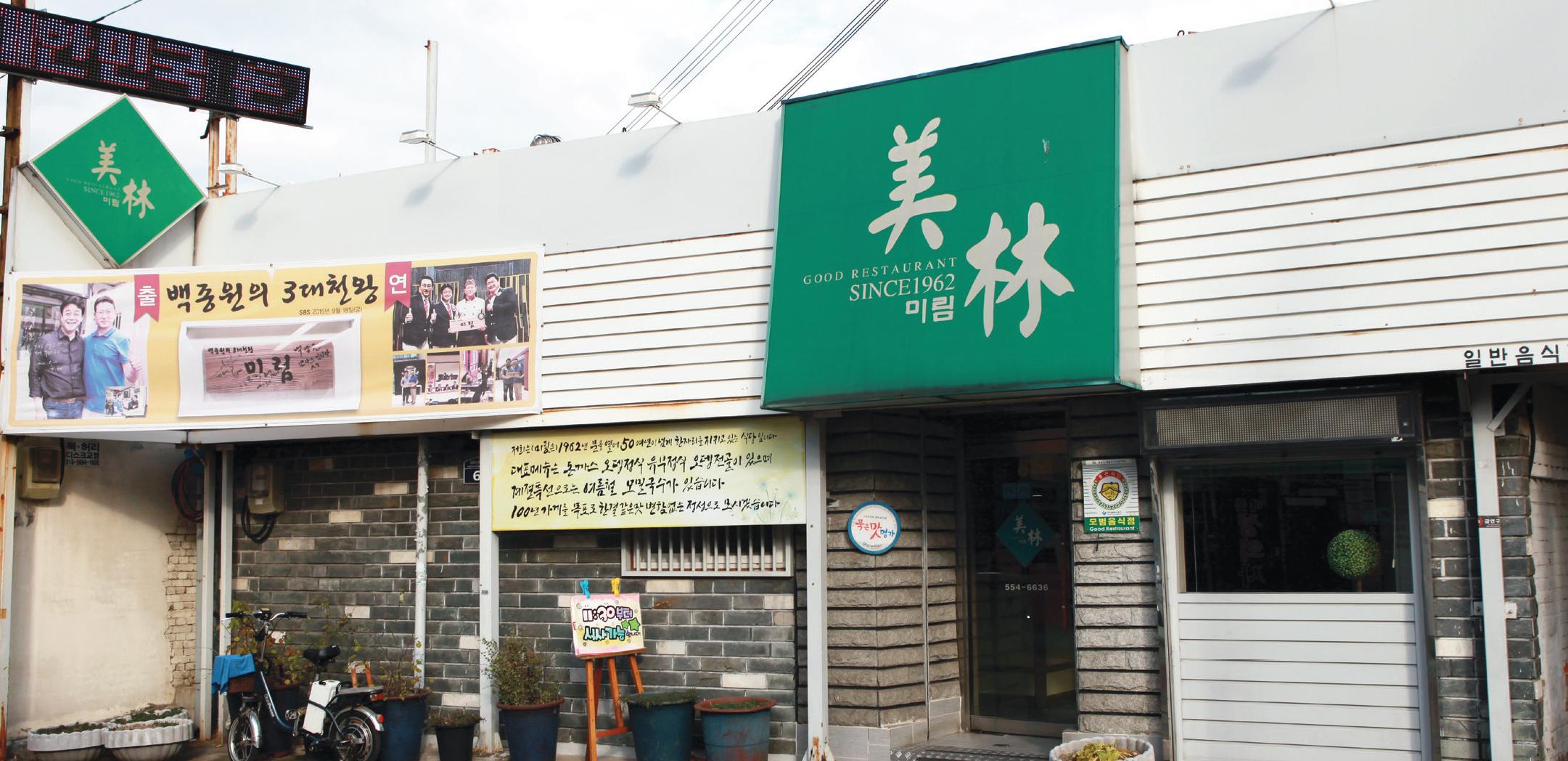 Mirim Restaurant