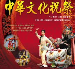 대구화교 중화문화축제3