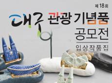 2017년 제18회 대구관광기념품수상작 작품집