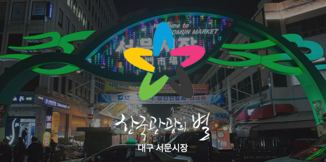 한국관광의 별 대구 서문시장