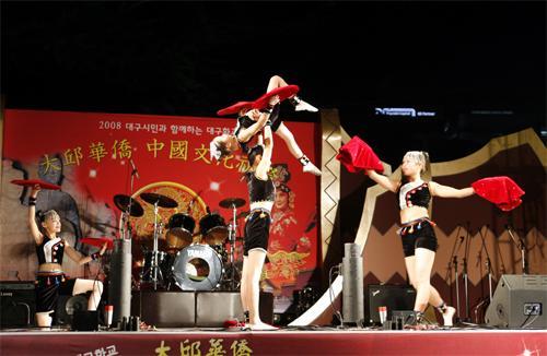 중화문화축제