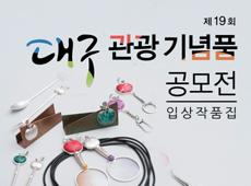 2018년 제19회 대구관광기념품수상작 작품집